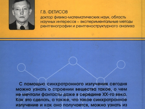 Gennady V.  Fetisov Author of Evaluating Organization Development
