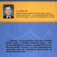 My book: Synchrotron Radiation. FIZMATLIT, Moscow, 2007, 672 p. ISBN 978-5-9221-0805-8