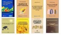 Books written by Alexander Dimitrov