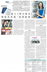 Hong Kong Economic Journal feature on my 'leftover women' study