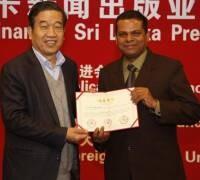 Seminar on Sri Lanka press and publication , China