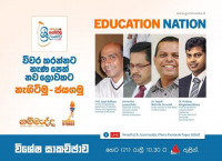 TV DISCUSSION ON EDUCATION IN SRI LANKA