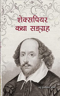 Translation of Shakespeare's stories from the Nepali